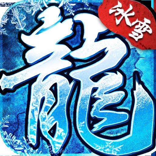 冰雪复古传奇之龙城秘境v1.0.1 正版