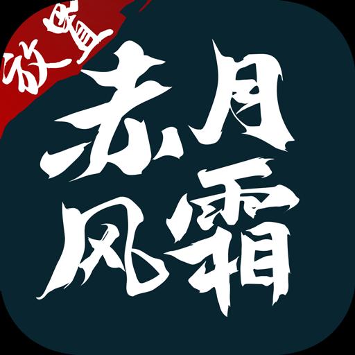 赤月风霜远古复兴v3.0 最新版