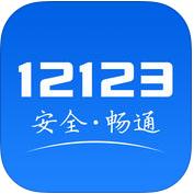 交管12123最新iPhone版APP下载v2.5.7 官方版