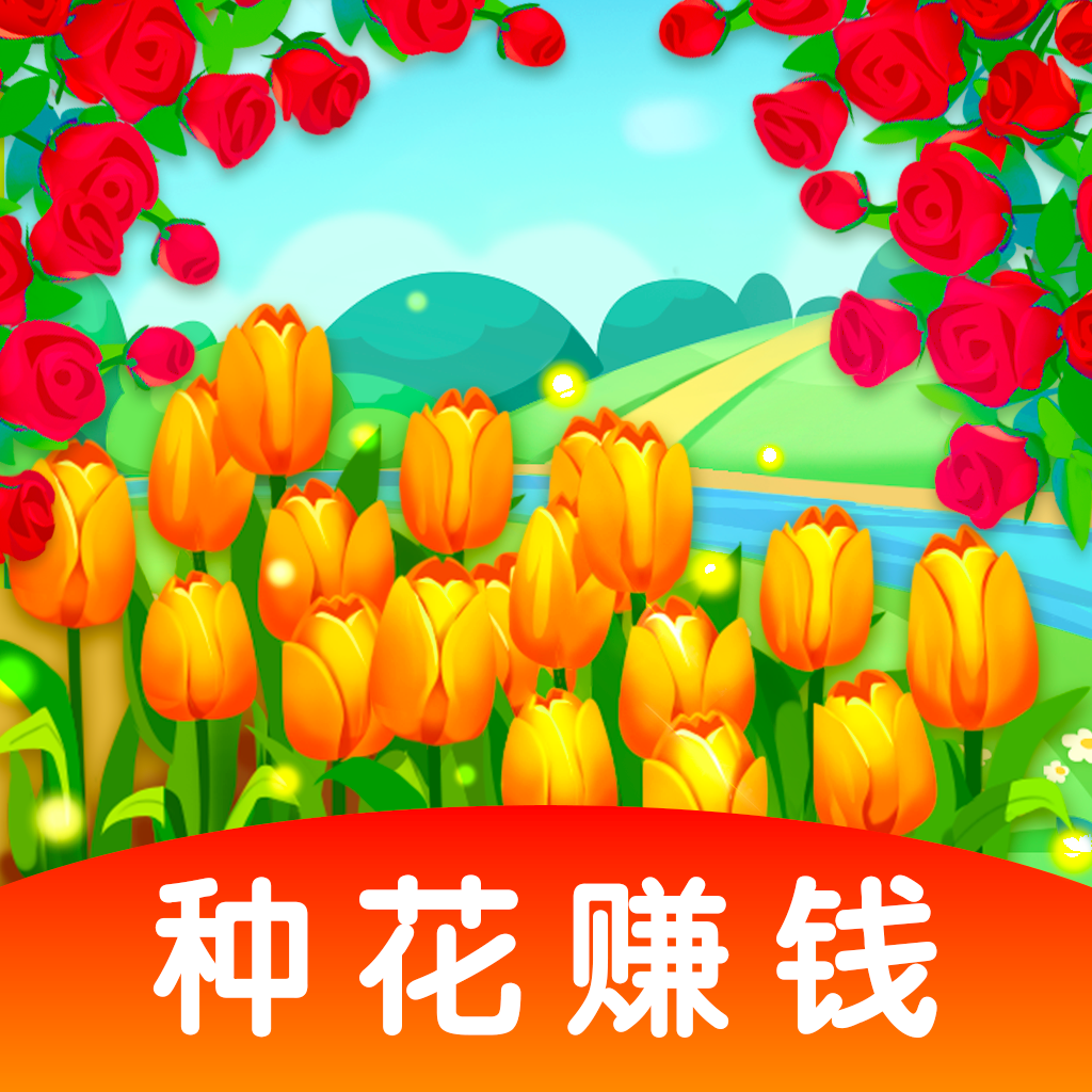 多多花园种花赚钱红包版v1.0.0 安卓版