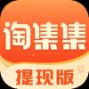淘集集appv2.30.2 手机版