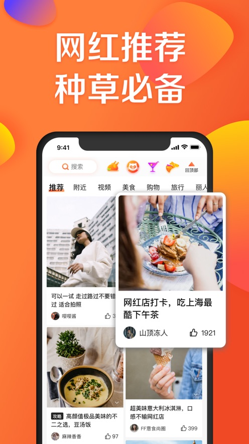 大众点评手机客户端v10.38.1 for iPhone/ipad