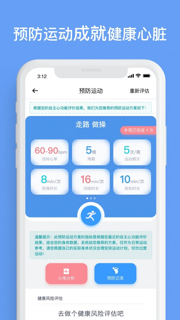 心安康v1.11.04 安卓版