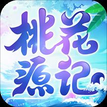 桃花源记手游互通版本v1.1.09 安卓版
