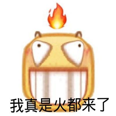 微信小黄脸emoji带字表情包 我真是火都来了