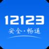 交管12123 2021年v2.5.7 手机版