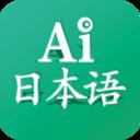 ai日本语v2.5 最新版