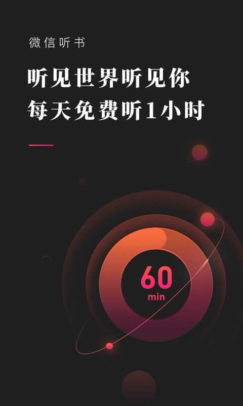 微信听书Appv1.0.5 安卓版