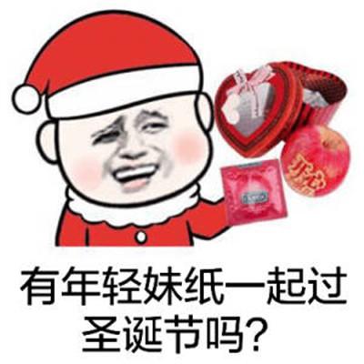 你想要跟我过圣诞吗是什么梗 2020最新圣诞节表情包大全