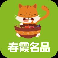 春霞名品appv5.0.925 最新版