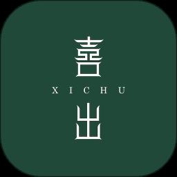 喜出app(闲置奢侈品)v1.6.1 最新版