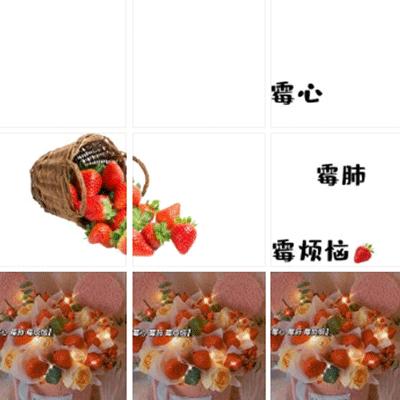 冬天的第一个草莓九宫格素材 祝你霉心霉肺霉烦恼