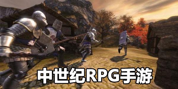 中世纪RPG手游
