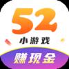 52小游戏appv1.0.0 官方版