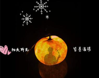 抖音很火超级浪漫的小桔灯空间素材图片 月下小桔灯温柔温暖