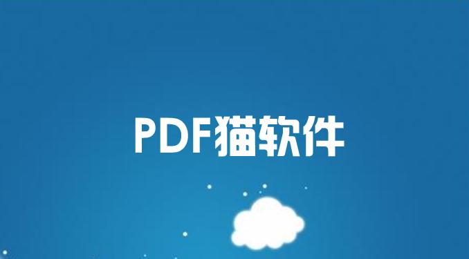 PDF猫软件