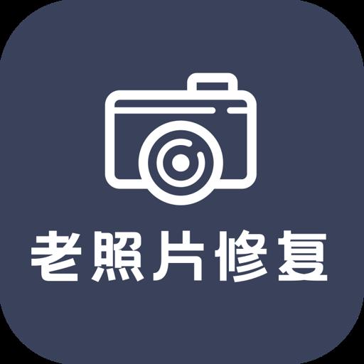 老照片修复还原appv1.1 最新版