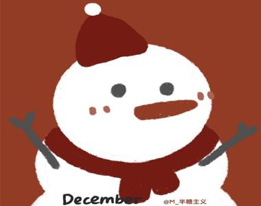 12月月历圣诞节卡通好看的壁纸 2020十二月请继续加油