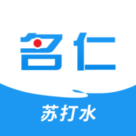 名仁苏打水app