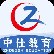 中仕教育v1.0.0 官方版