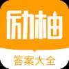 励柚作业v1.1.0 手机官方版
