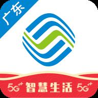 广东移动智慧生活app苹果版v7.1.1 最新版