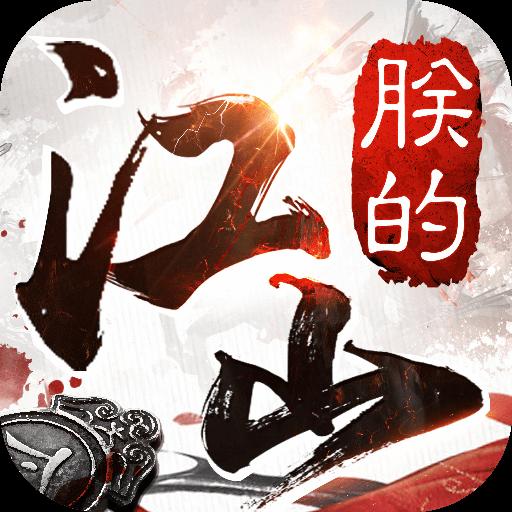 朕的江山尤达平台版v2.10.71 安卓版