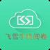 飞雪手机阅卷appv2.0.0 官方版