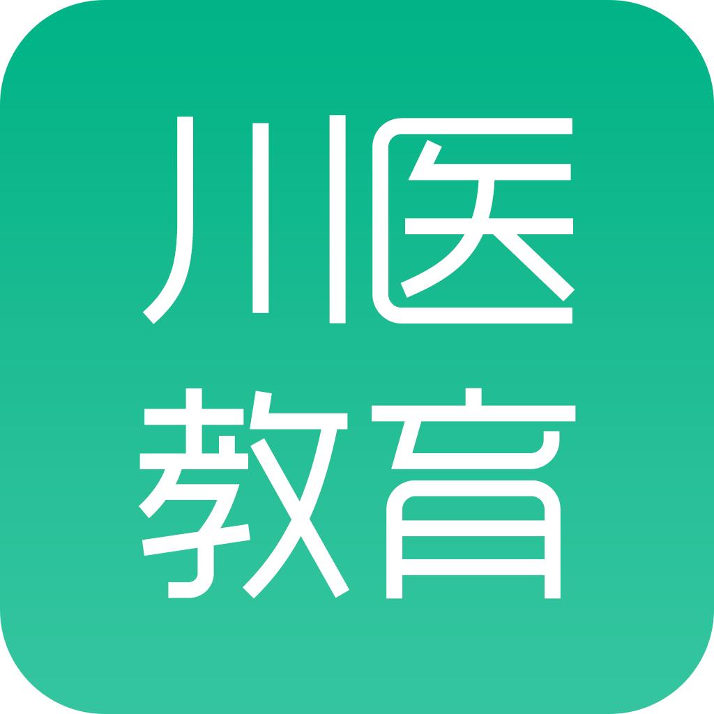 川医教育appv1.1.0 最新版