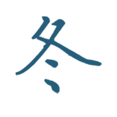 玄冬网appv1.40 官方版