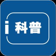 i科普appv1.0.0 最新版
