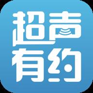 超声有约appv1.0.0.80 最新版