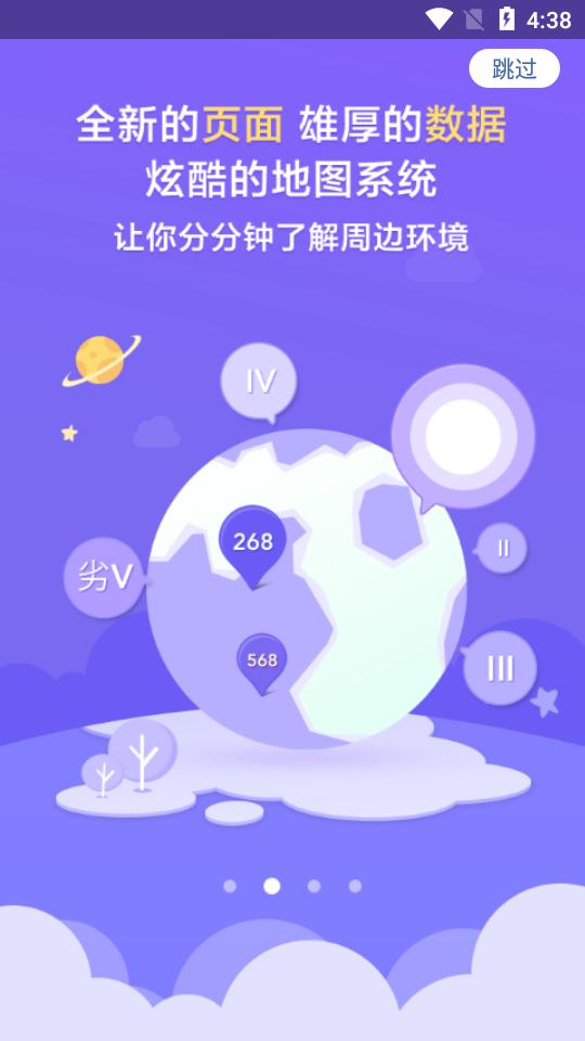 污染地图v6.3.5 安卓版
