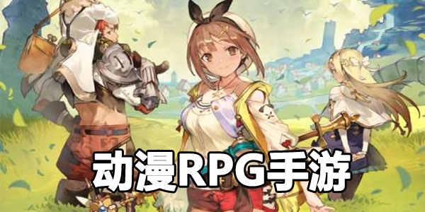动漫RPG手游