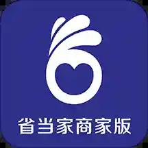 省当家商家版Appv2.2.5 安卓版