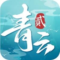 青云诀2iOS版v1.0.7 正式版