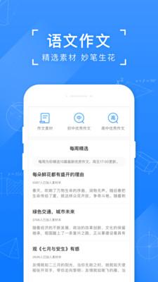 小猿搜题2021网课资源v10.17.0 安卓版