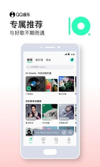 QQ音乐下载安装2021最新版v10.11.0.8 安卓版