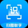 万能扫描识图王拍照识字办公软件v1.0.1 手机版
