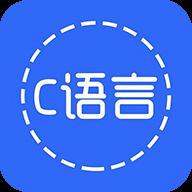 C语言考试v3.1.1 手机版