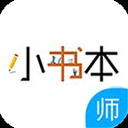 小书本教师版app下载v2.0.1 老师版