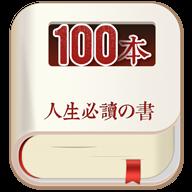 人生必读的100本书app下载v1.1 免费阅读版