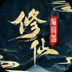 最强修仙编辑器v1.6.8 安卓版