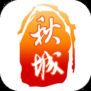 掌上秋城appv1.0.1 最新版