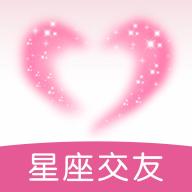 星座树洞交友v1.0.0 手机版