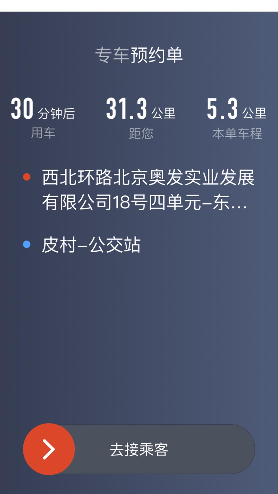 快约的司机端appv4.50.0.0026 最新版