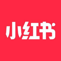 小红书IOS版v6.74 iPhone/ipad版