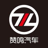 赞鸣汽车appv1.3.7 最新版