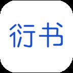 衍书appv0.0.46 官方版