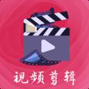 易制作短视频剪辑v3.1.1211 手机版